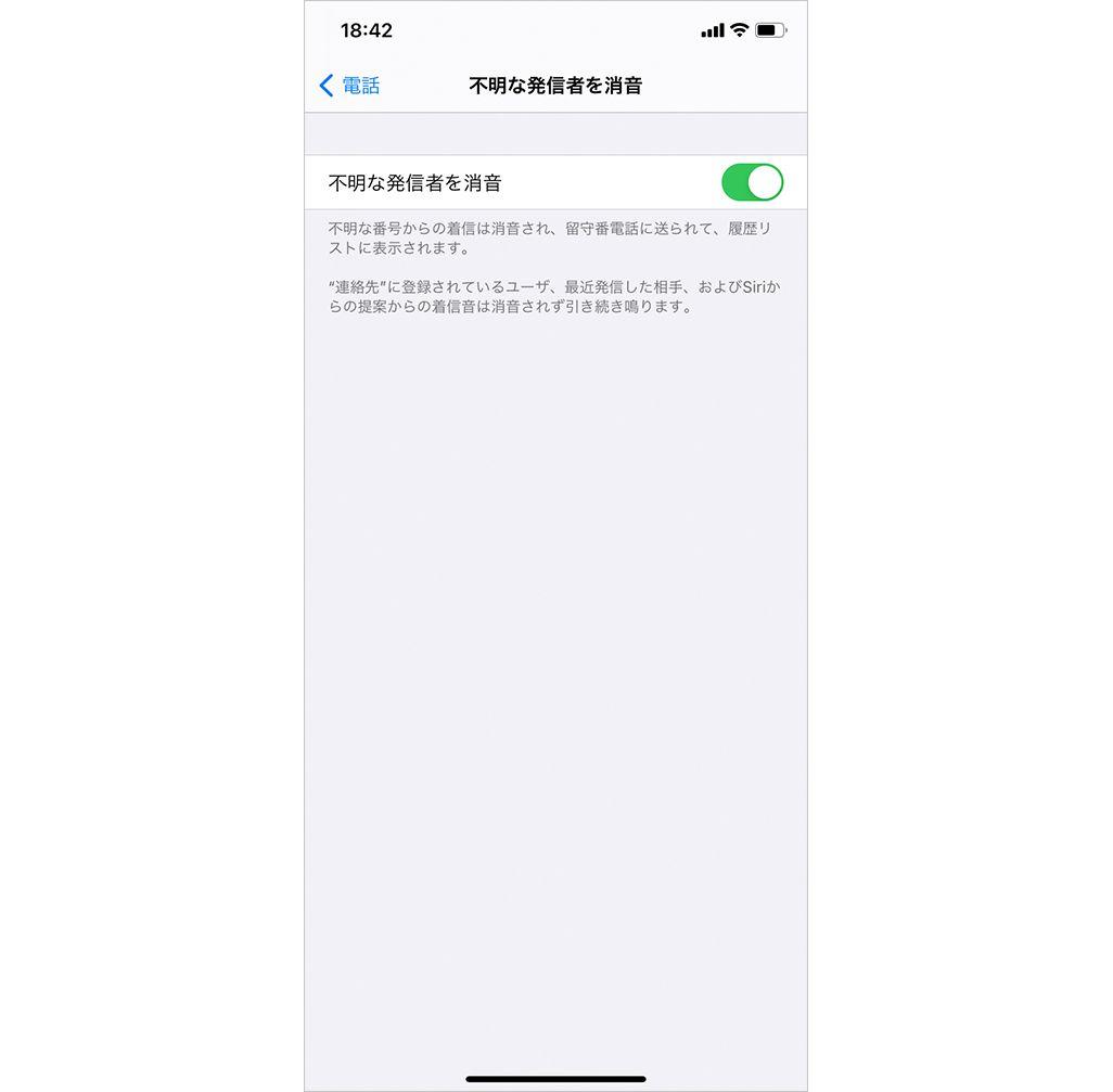 iPhoneで知らない番号を自動で留守電にする設定方法