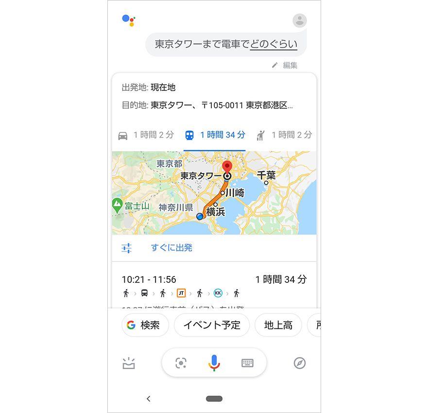 Google アシスタントでの経路検索