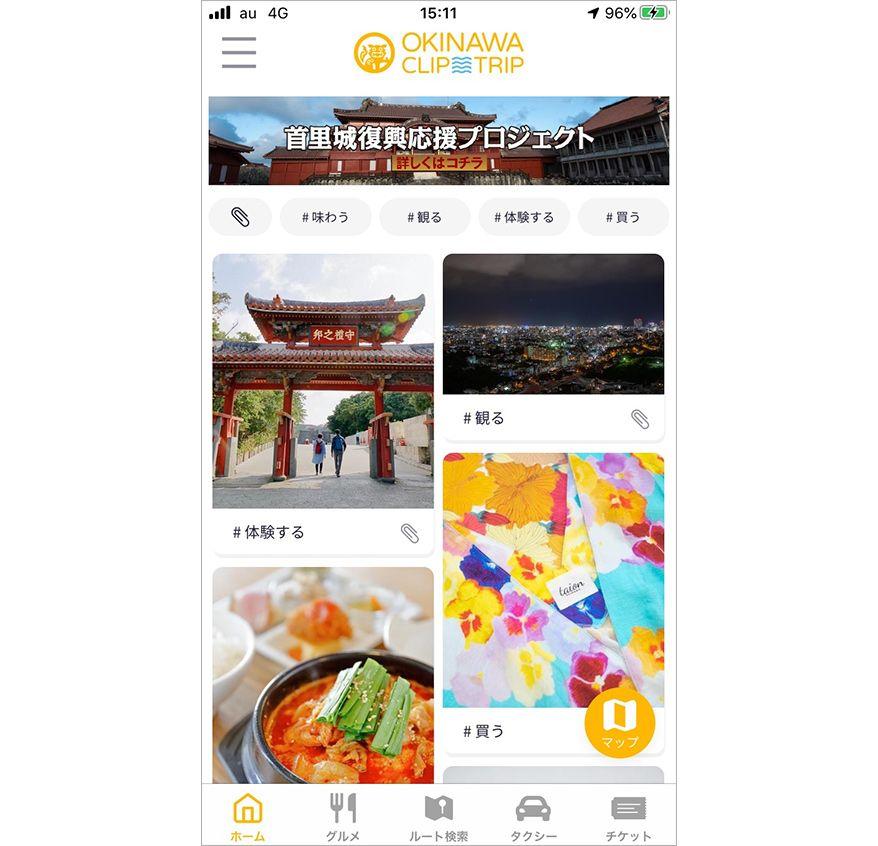 沖縄CLIP トリップのトップ画面