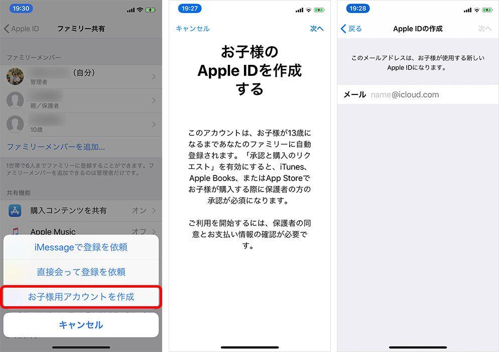 iPhone 子どものApple ID作成
