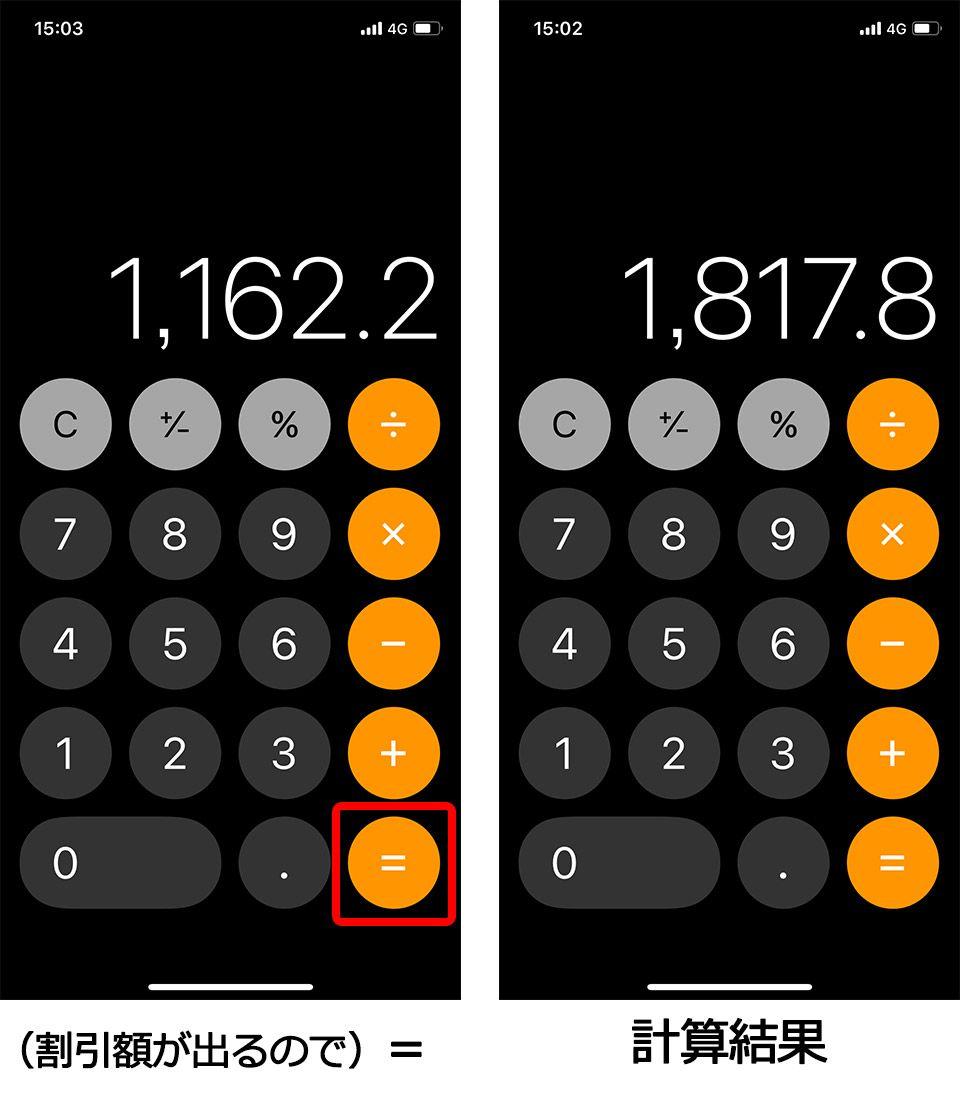 計算 2 割引き