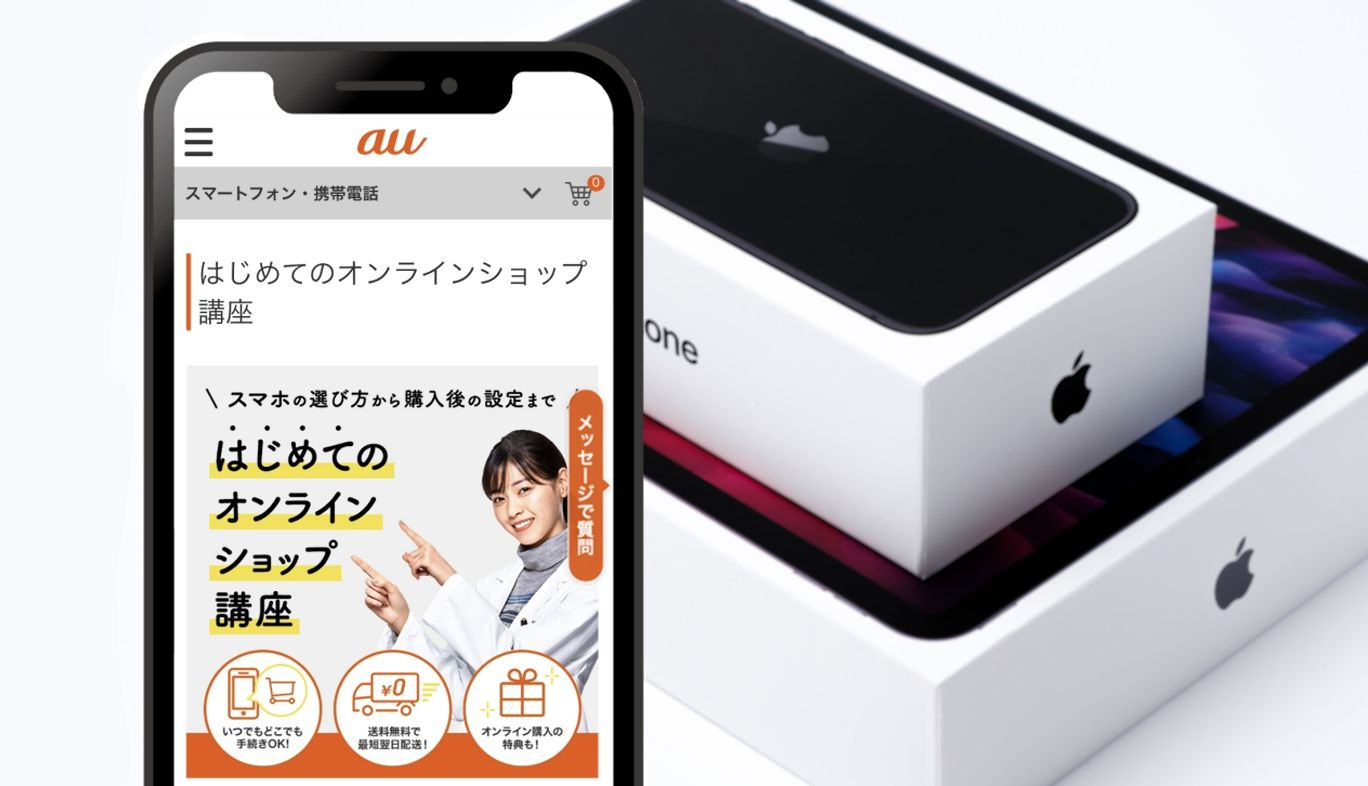 auオンラインショップをサポートするはじめてのオンラインショップ講座のTOP画面とiPhoneとiPad