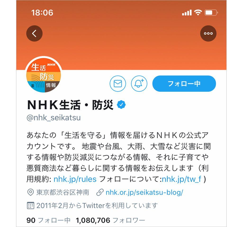 NHK生活・防災