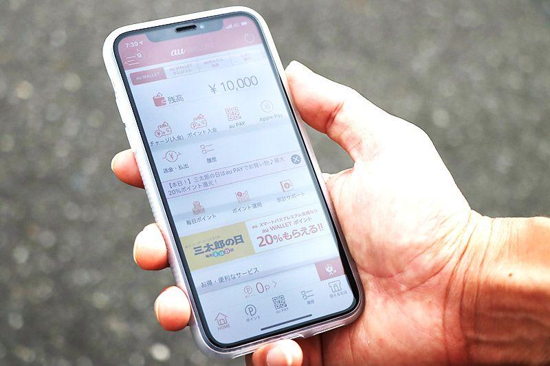 1万円がチャージされているau PAYの画面が表示されたスマホ