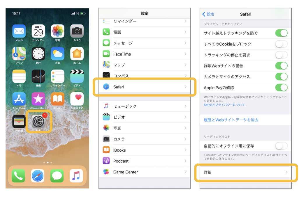 iPhoneXにおけるキャッシュクリアの手順説明