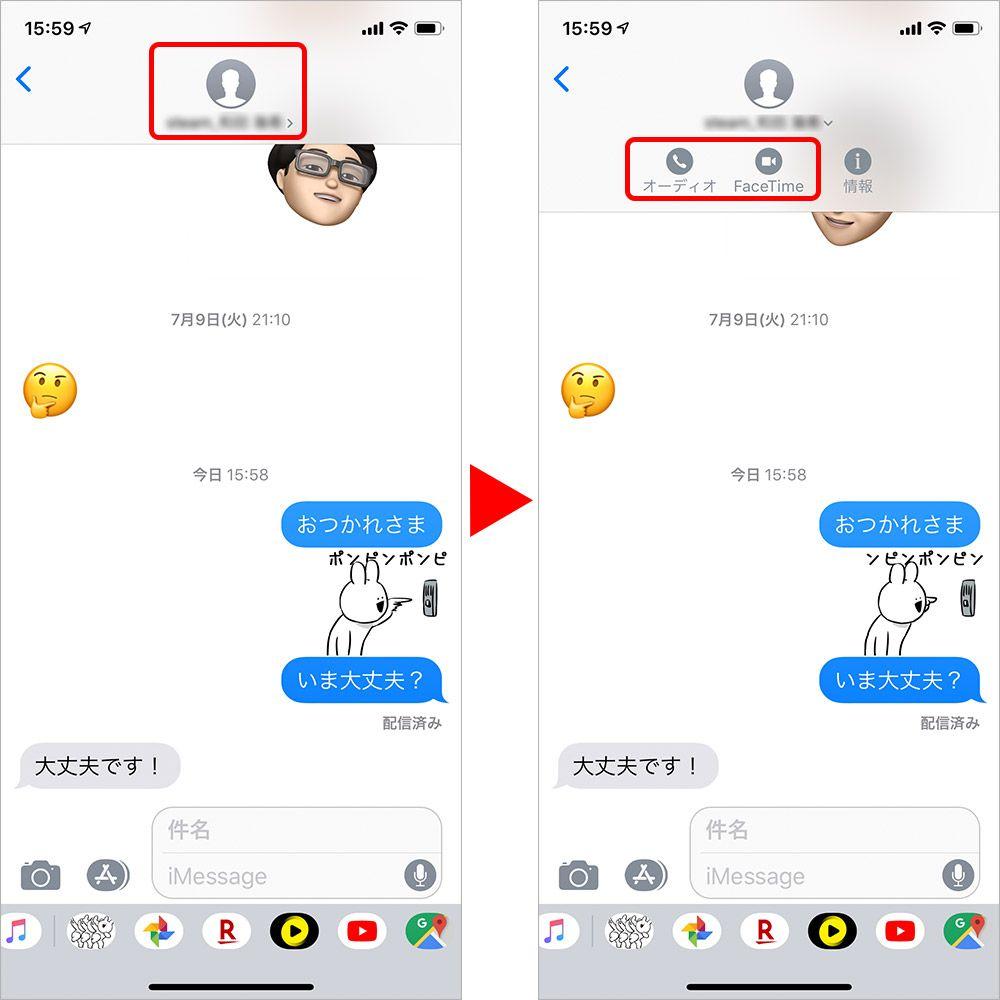 メッセージアプリからFaceTime通話をかける方法