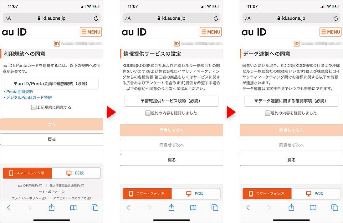 au IDとPonta会員IDの連携
