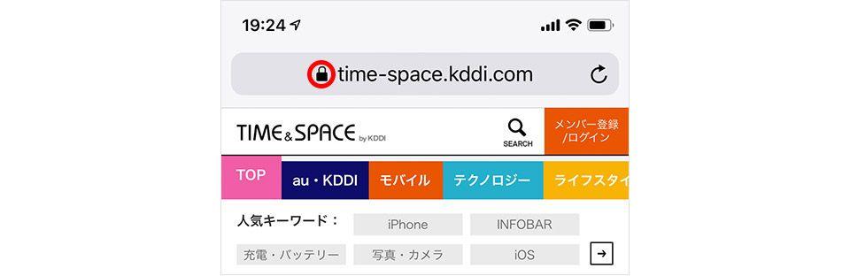 iPhoneのSafariで表示されるTIME & SPACEの鍵マークがついたURL
