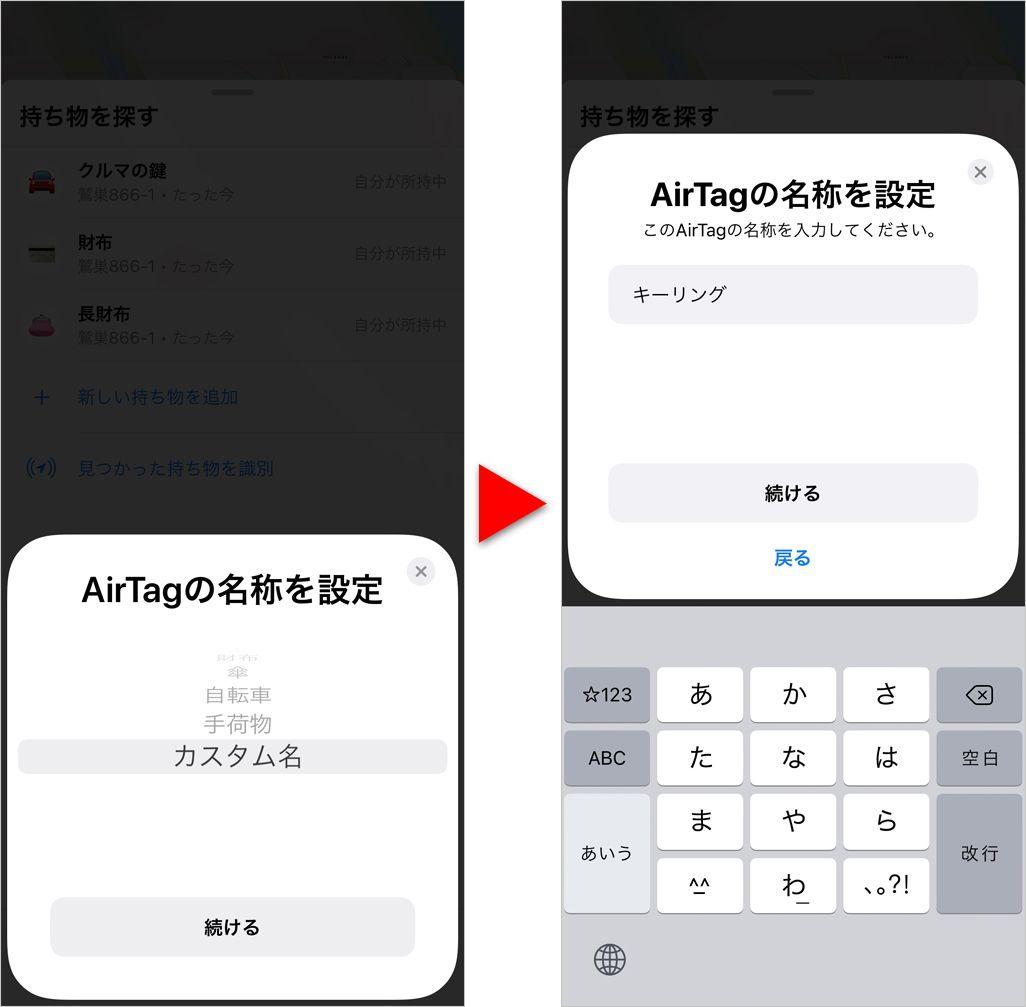 AirTagの設定画面