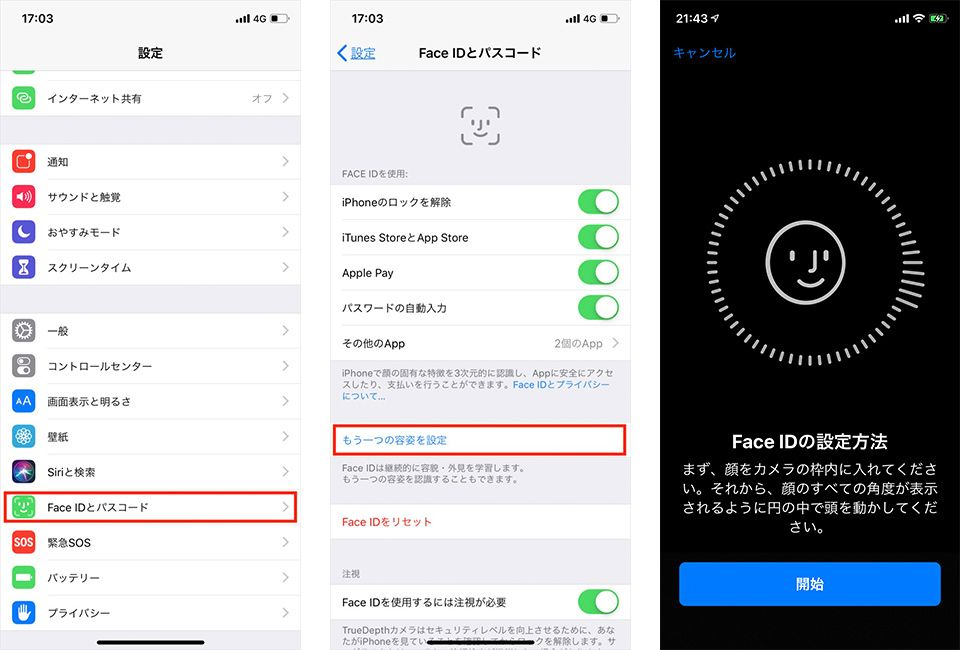 iPhoneのFace IDの登録方法