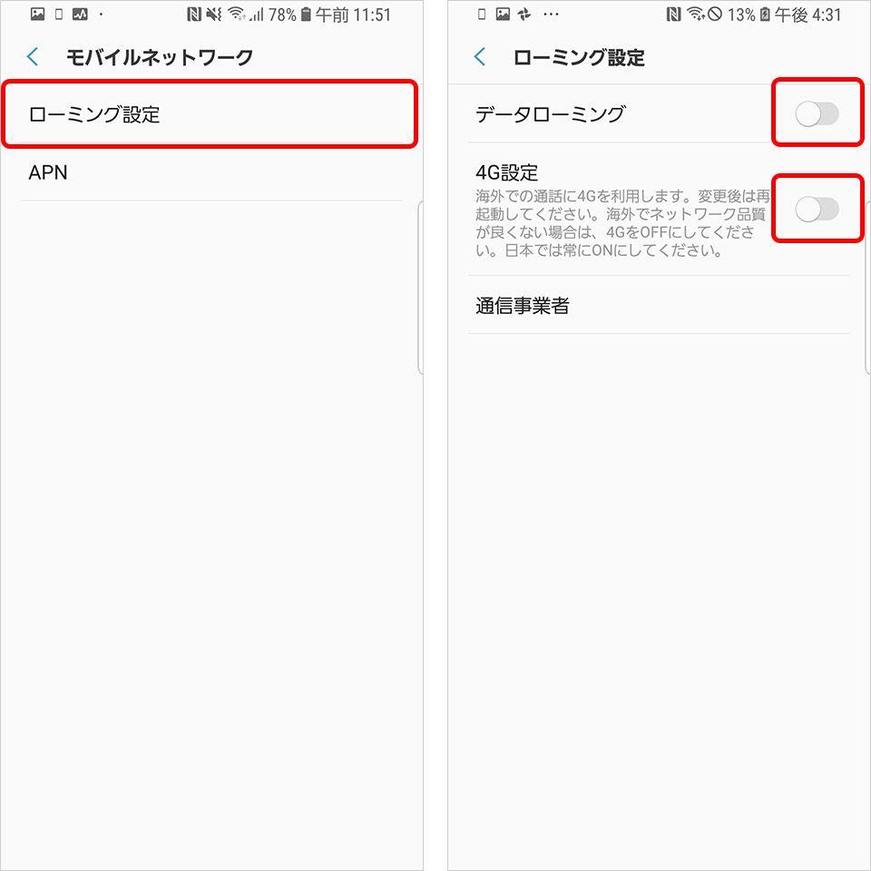 Android データローミングオフ