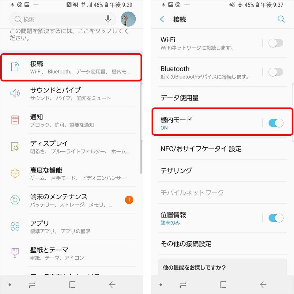 Galaxy S8 SCV36 位置情報をオン