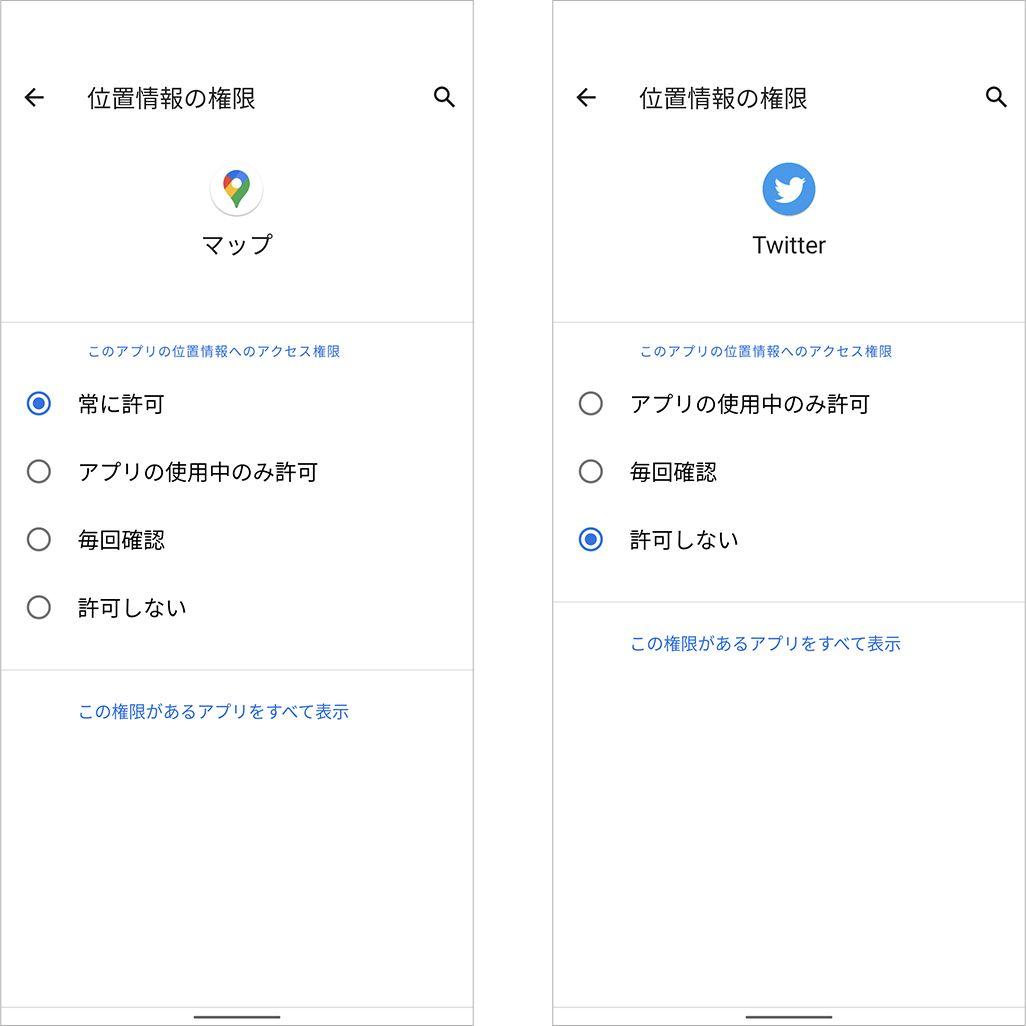 Androidスマホのアプリの権限