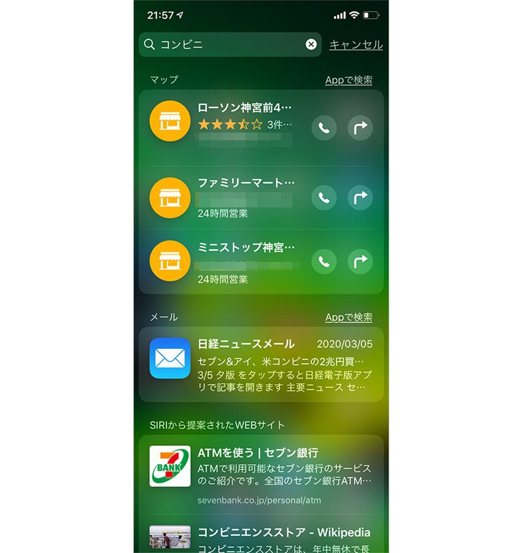 iPhoneのSpotlight検索で「コンビニ」を検索