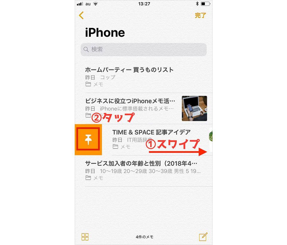 iPhoneメモ帳:よく使うメモにピンをつける