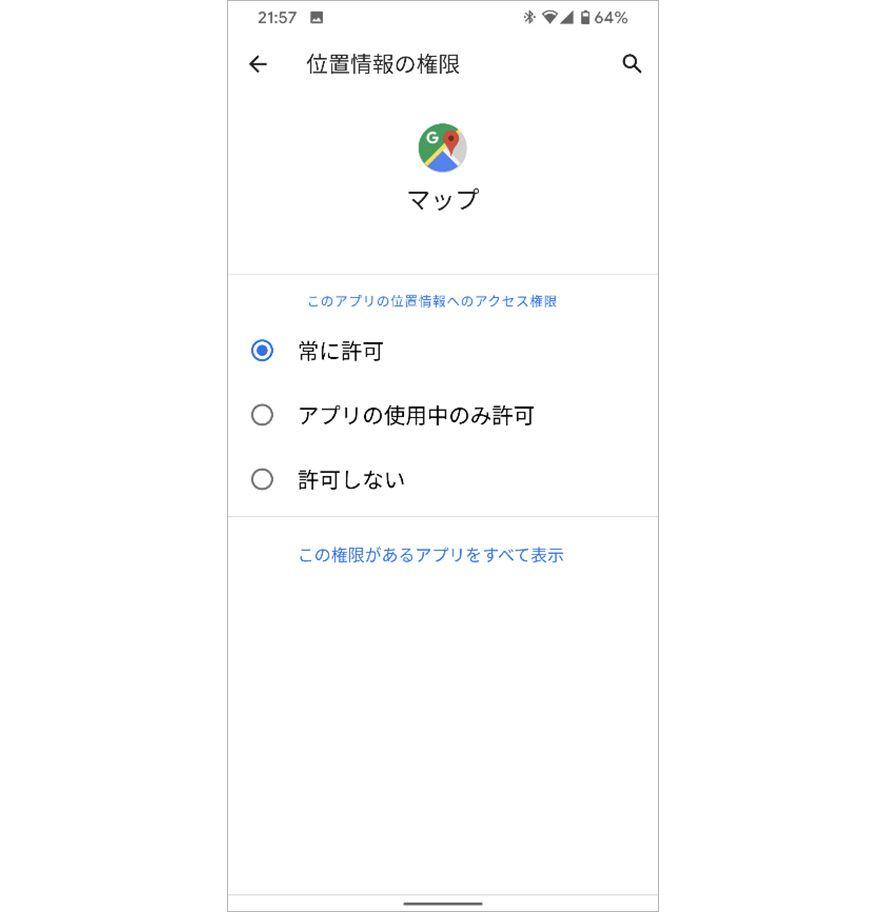 Android10 位置情報の共有を細かく管理
