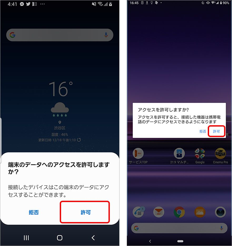 変更 スマホ 引き継ぎ 機種 アプリ