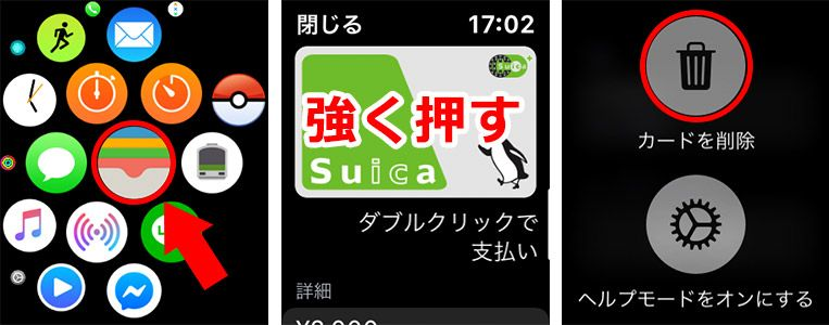 Apple Watch Suica情報を削除