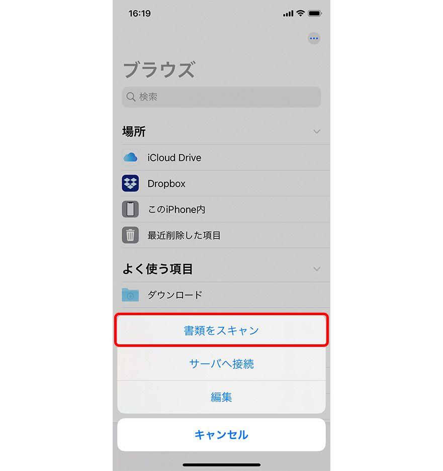iPhoneファイルアプリ 書類をスキャン