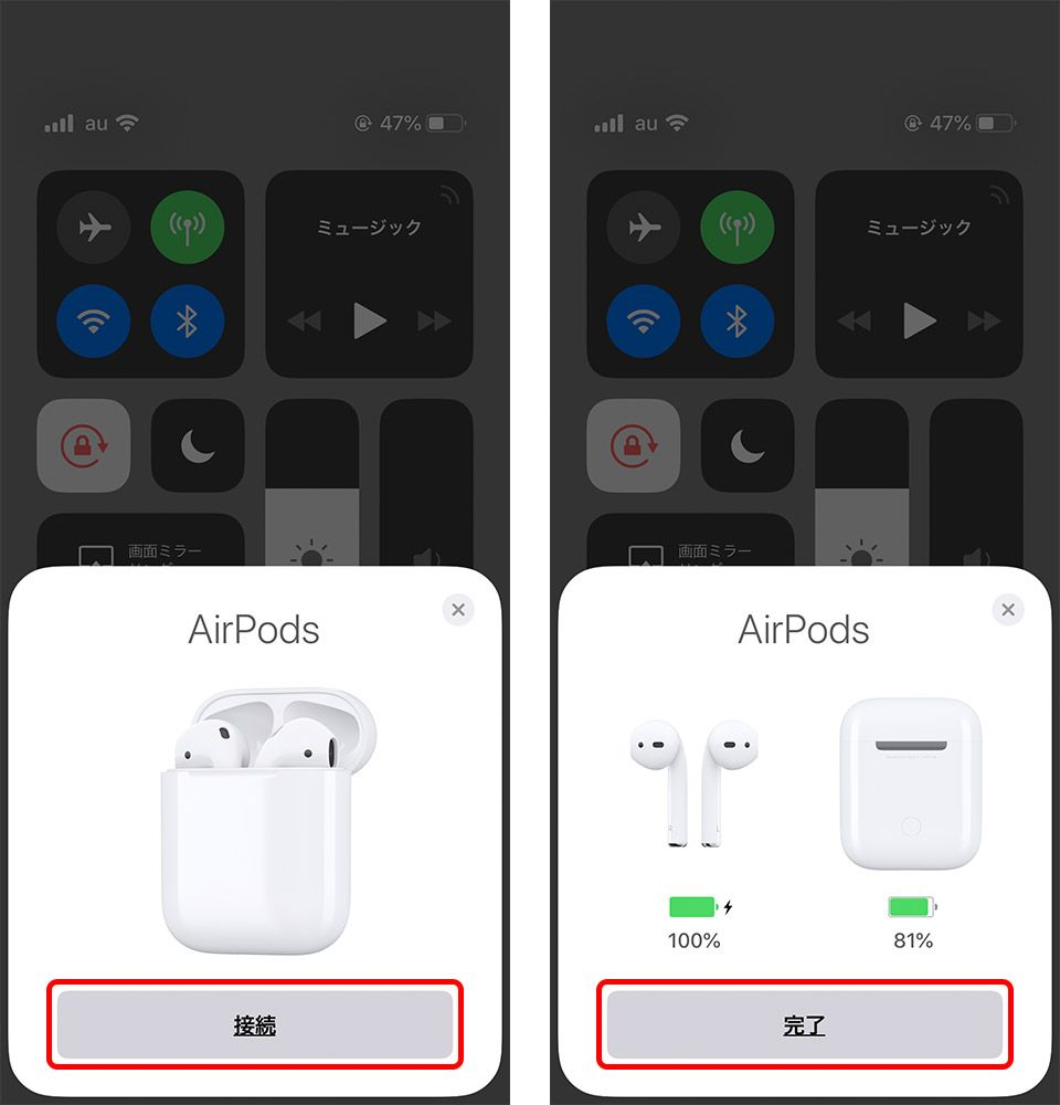 iPhoneとAirPodsをペアリング