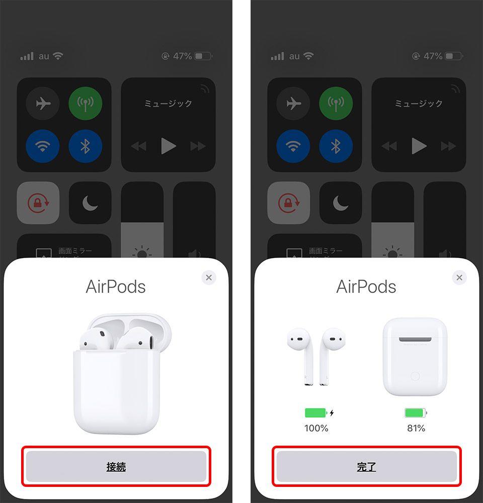 iPhoneとAirPodsをペアリング