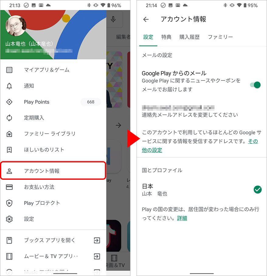 Androidでサブスクリプション型サービスの登録状況を確認