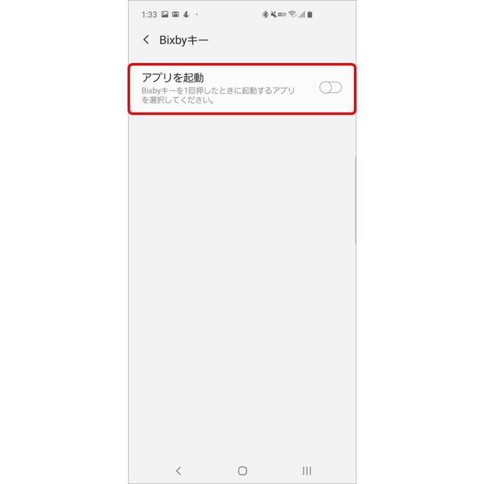 GalaxyのBixbyキーの設定画面