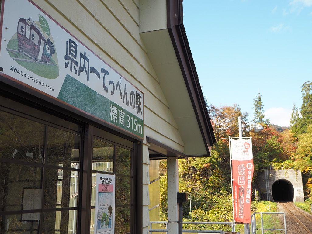 秋田内陸縦貫鉄道の戸沢駅