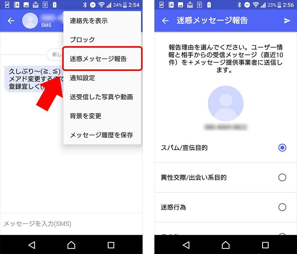 「+メッセージ」迷惑メッセージ報告画面