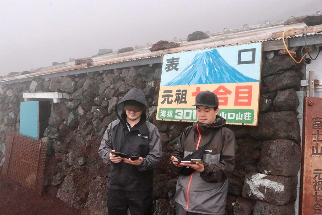 富士山七合目の電波測定