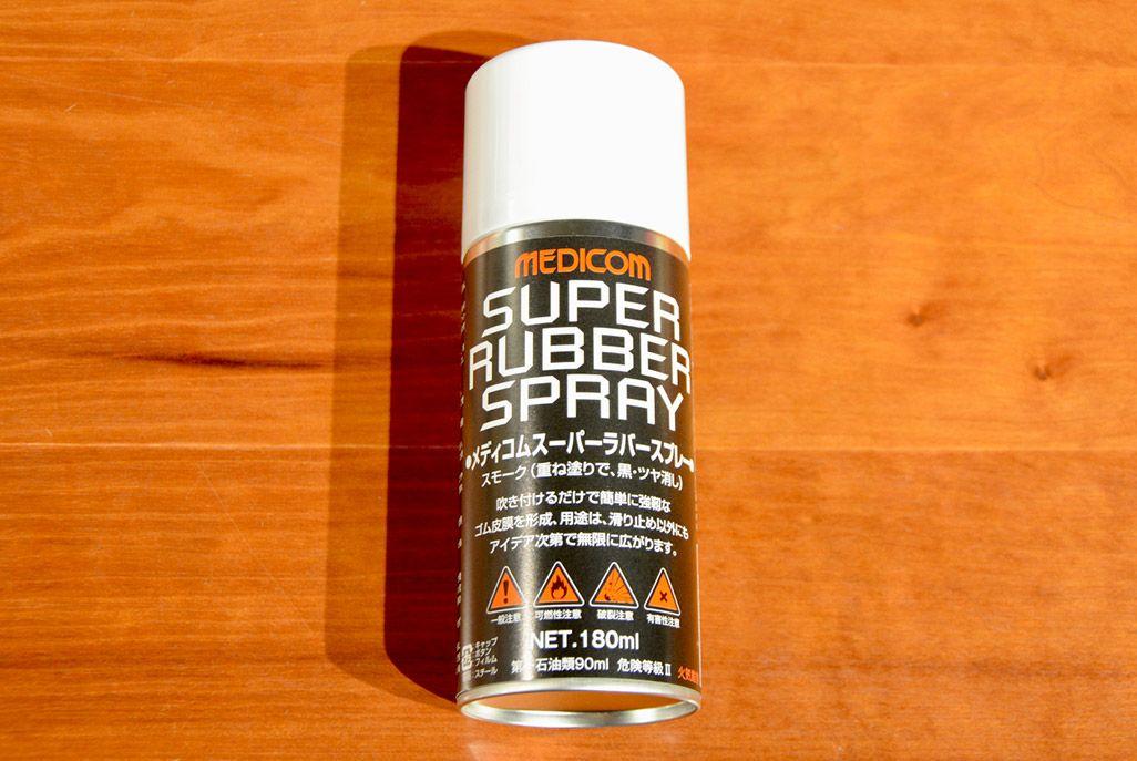 メディコムトイの「SUPER RUBBER SPRAY」