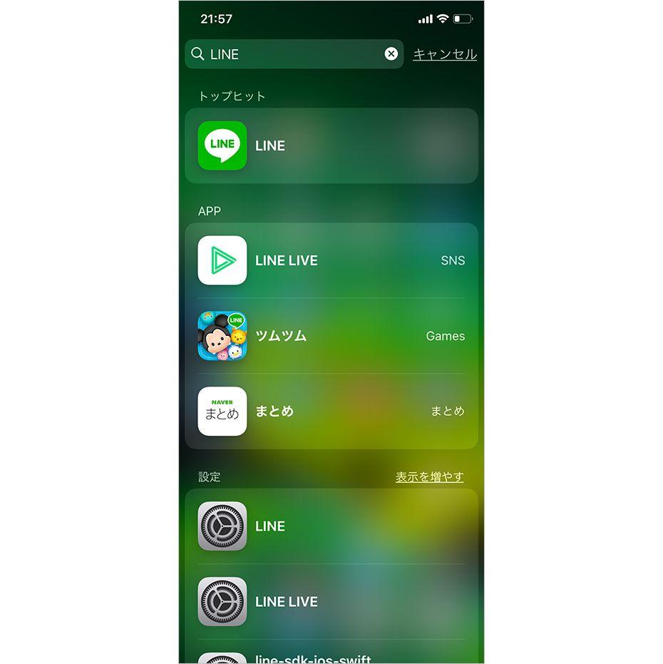 iPhone の Spotlight 検索の方法