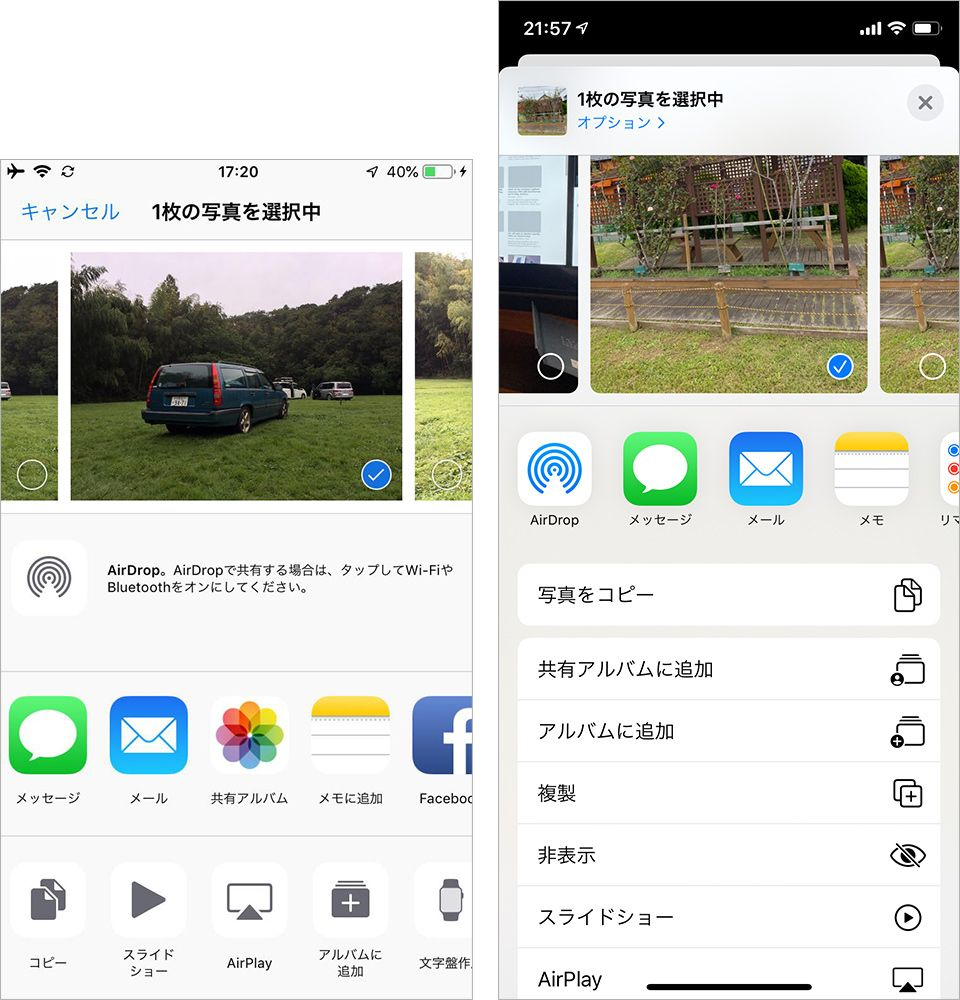 iOS13 新しくなった共有シート