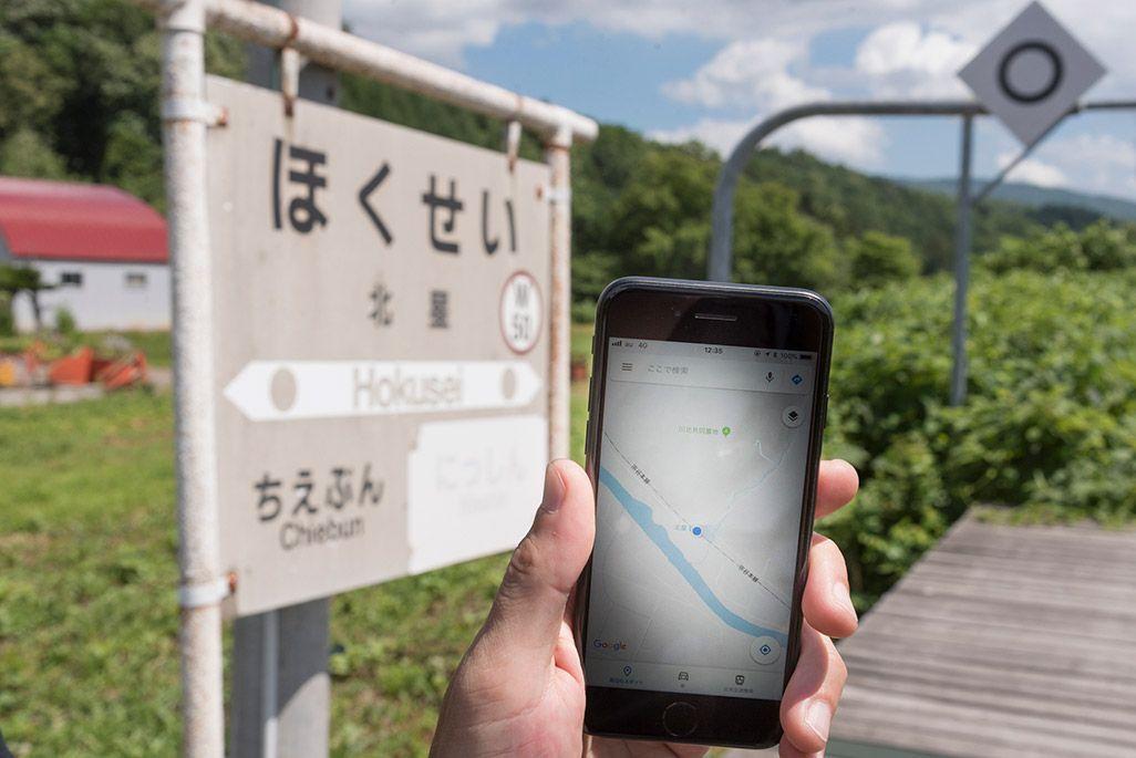 北海道 宗谷本線 北星駅のホームでかざされたスマートフォン