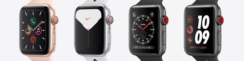 Apple Watch Series 5のカラーバリエーション
