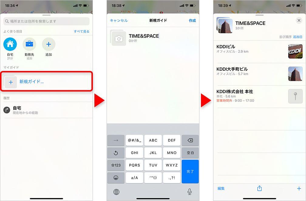 iPhoneマップ:ガイド
