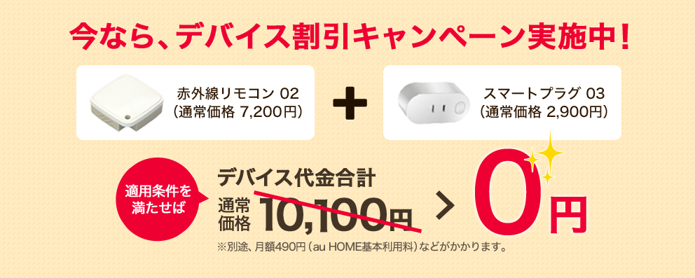 au HOMEデバイス代金0円キャンペーン実施中!