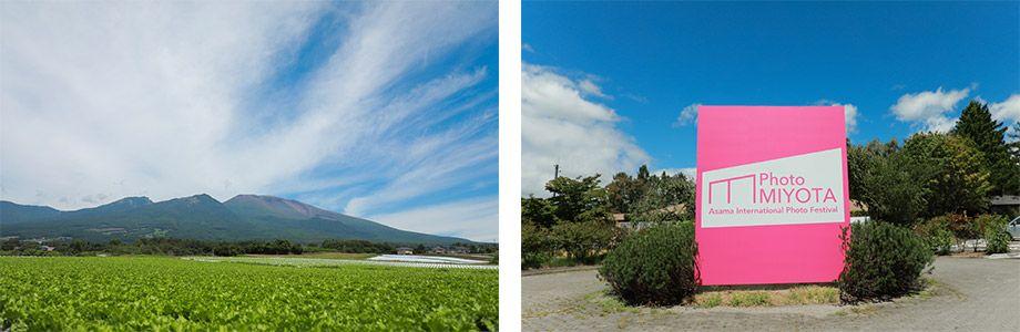 浅間山と浅間国際フォトフェスティバルのエントランス
