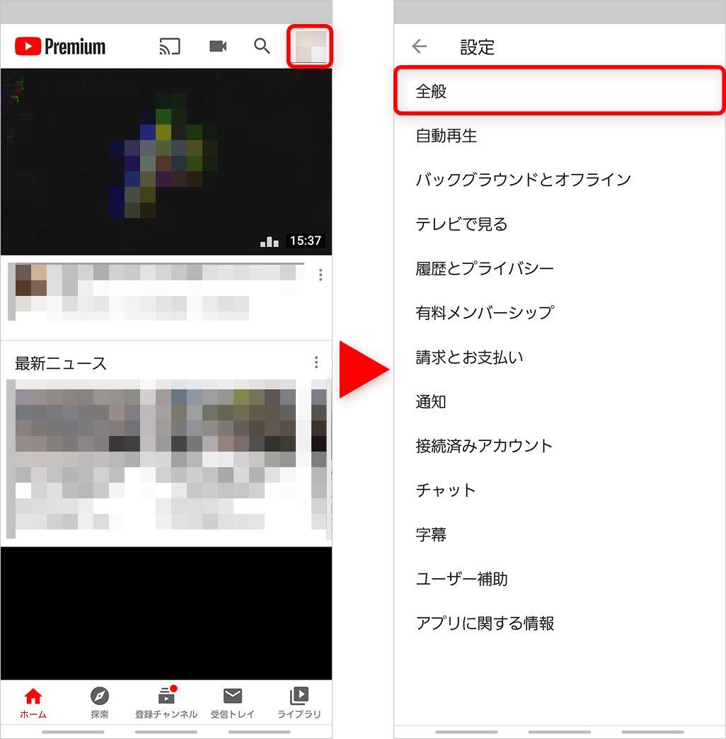 YouTube の通信量を節約する方法