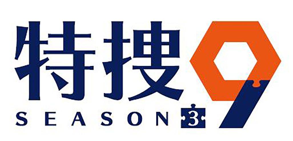 『特捜 9』©テレビ朝日・東映