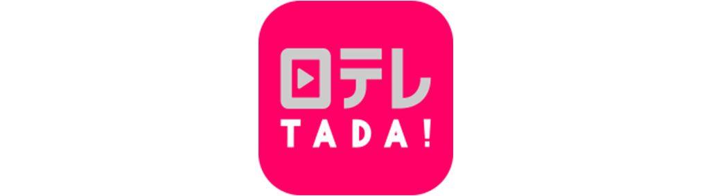 日テレ無料!(TADA)のロゴ