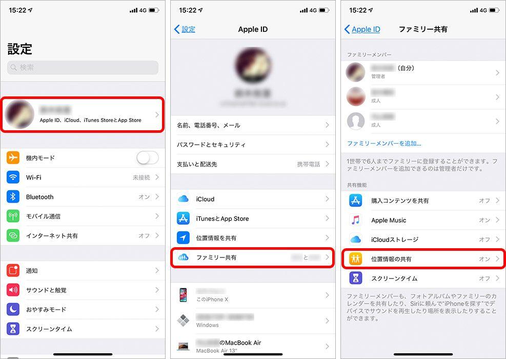 iPhone ファミリー共有 位置情報の共有