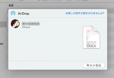 AirDropでMacBookにデータ共有