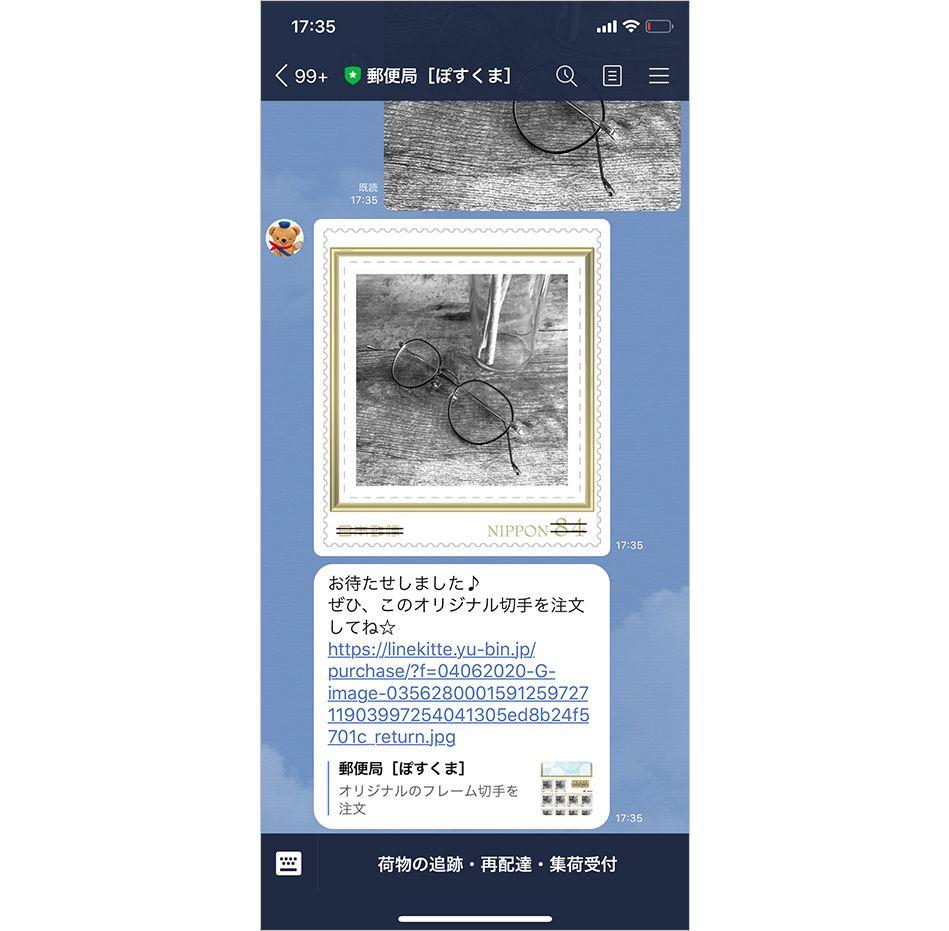 """""""郵便局の公式LINE"""""""
