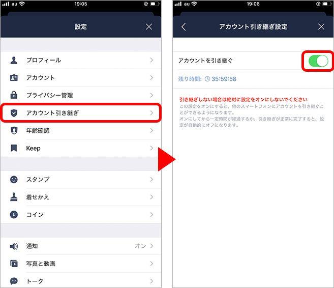 iPhoneに機種変更時の『LINE引き継ぎ』を解説 バックアップや復元の ...
