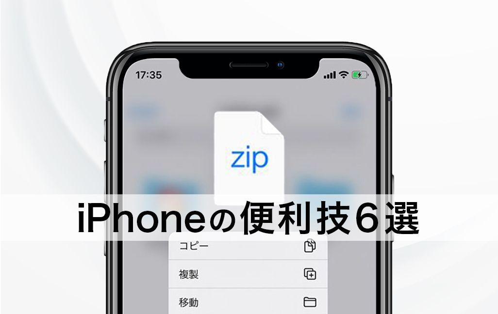 iPhoneの便利術まとめ