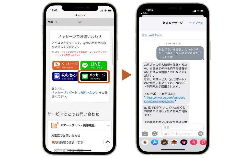 iMessageアプリから「メッセージでお問い合わせ」の起動画面