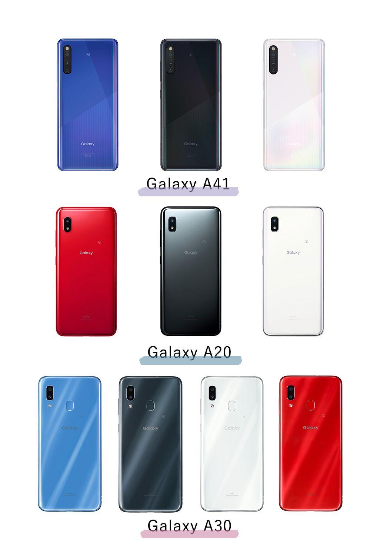 Galaxy A41、Galaxy A20、Galaxy A30のカラーバリエーション