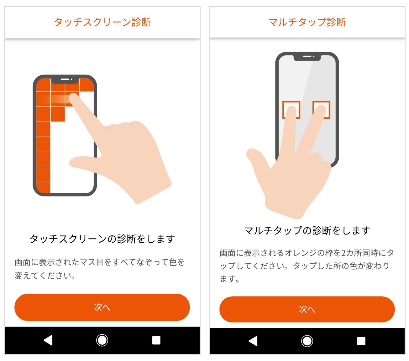 auの使い方サポートアプリ
