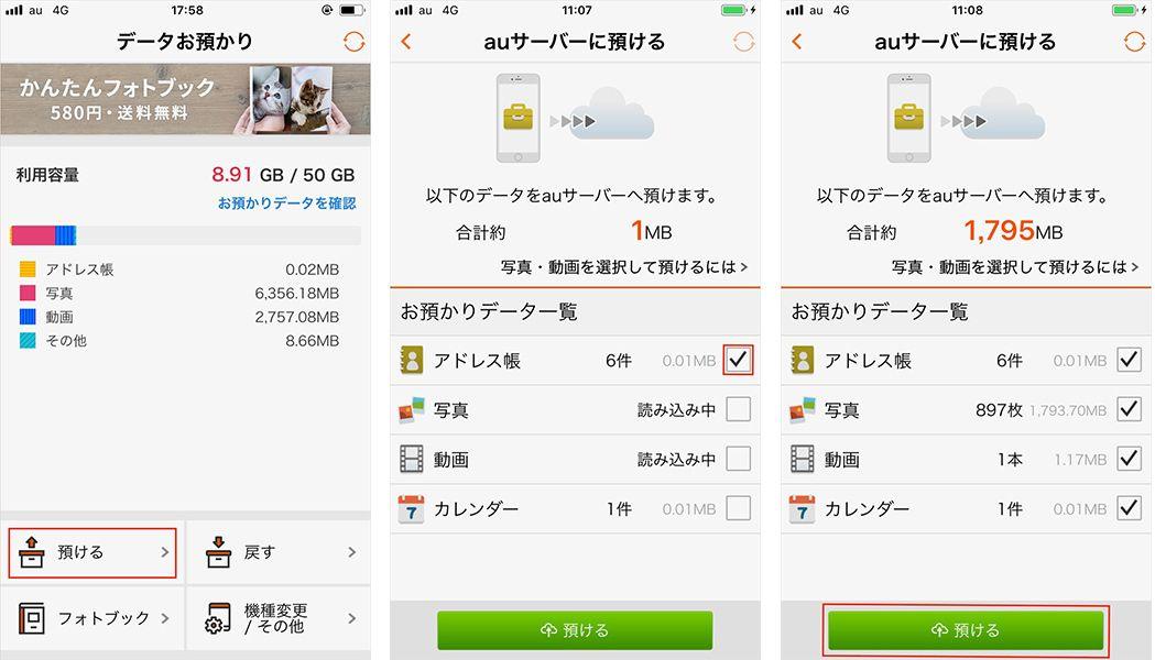au「データお預かり」アプリのサーバーに預ける画面